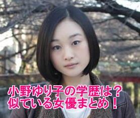 小野ゆり子の学歴は?バトンで培った運動神経!似ている女優まとめ