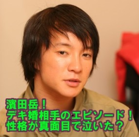 濱田岳のデキ婚相手のエピソードは?性格が真面目過ぎ!演技派俳優