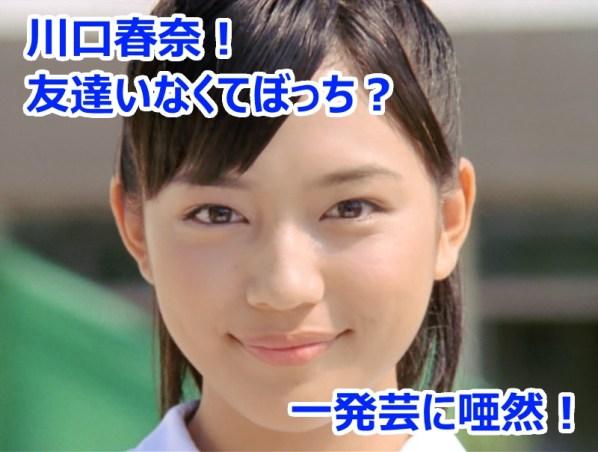 川口春奈は友達いなくてぼっち?おでこがかわいい!一発芸持ち女優