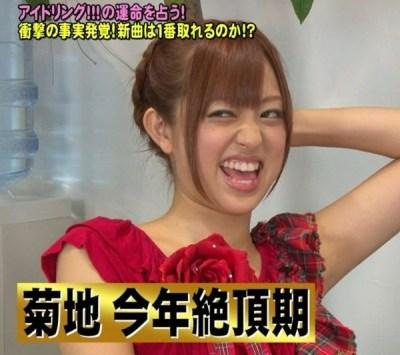 画像引用元:http://www.officiallyjd.com/wp-content/uploads/2013/12/20131223_kikuchi_29.jpg
