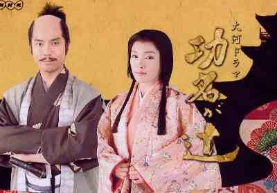 侍女役で出演した「功名が辻」(画像引用元:http://blog-imgs-29.fc2.com/e/o/k/eokura/20061216103740.jpg)