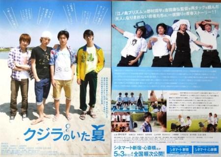 主演映画「クジラのいた夏」(画像引用:http://auction.thumbnail.image.rakuten.co.jp/@0_aucitem/image3/224/10040224/0505/img9280711388744.jpg)