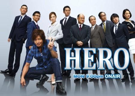 画像引用:http://www.fujitv.co.jp/HERO/index.html