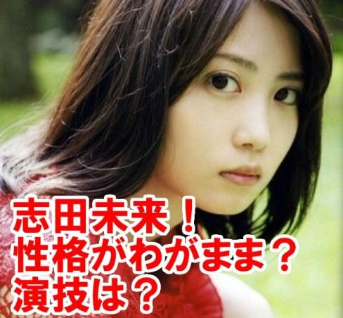 志田未来の性格がわがまま?演技が上手いと評判!消えたという噂も