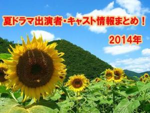 2014年夏ドラマ出演者・キャスト情報まとめ!