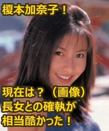 榎本加奈子の2021年現在は?(画像)佐々木主浩長女が文春に確執を告白!
