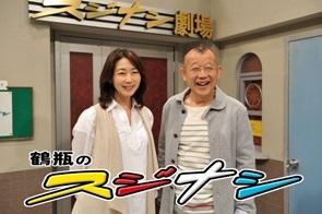 放送はすでに終了している。(画像引用:http://orenonamae.blog.so-net.ne.jp/_images/blog/_a5a/orenonamae/sujinashihp.jpg)