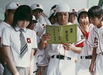映画「逆境ナイン」より(画像引用:http://mul.img.jugem.jp/20060204_102600.jpg)