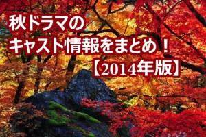 2014年秋ドラマのキャスト・出演者情報まとめ!