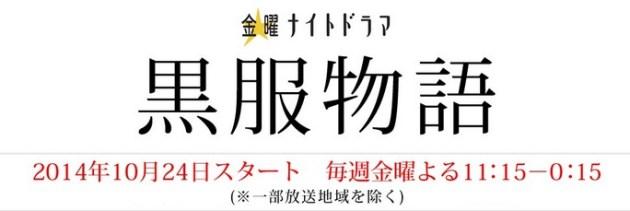 引用:http://www.tv-asahi.co.jp/kurofuku/