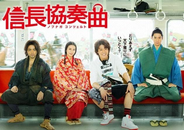 引用:http://www.fujitv.co.jp/nobunaga-concerto-drama/