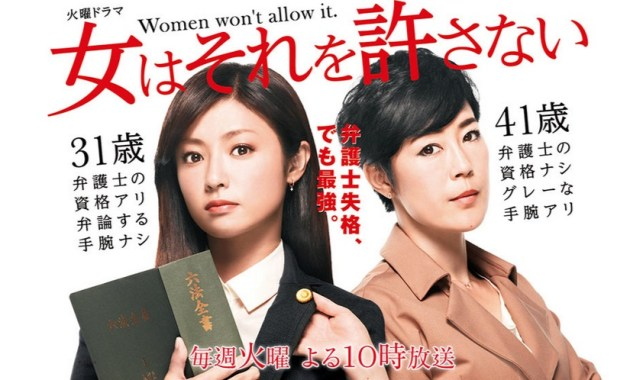 引用:http://www.tbs.co.jp/yurusanai2014/