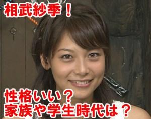 相武紗季は家族思いで性格いい!学生時代は?英語力抜群で海外へ