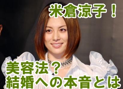 米倉涼子はなぜ人気?毎日続ける美容法!結婚への本音を明かす
