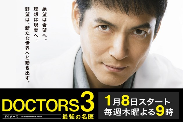 引用:http://www.tv-asahi.co.jp/doctors/