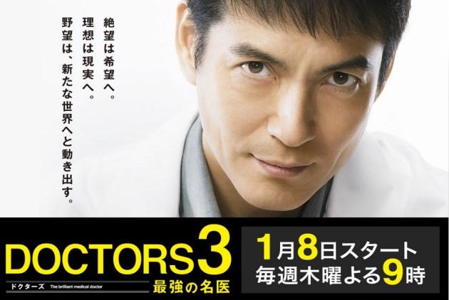 引用:http://www.tv-asahi.co.jp/doctors/