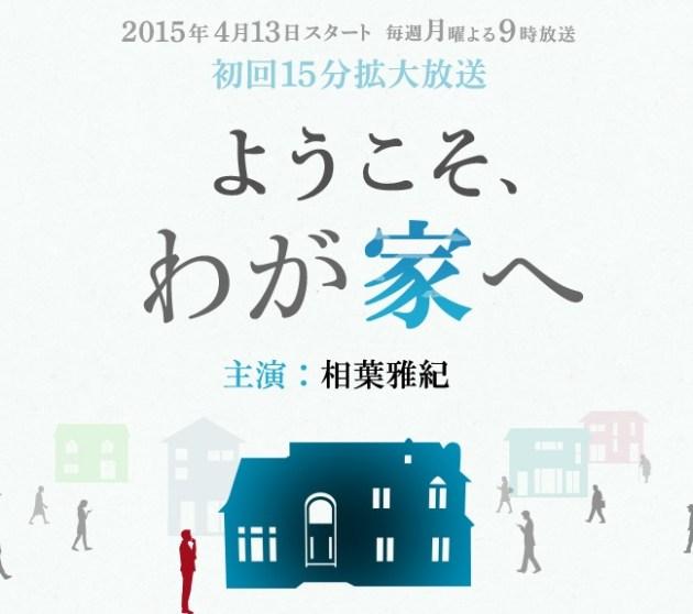 引用:http://blog.fujitv.co.jp/wagayae/index.html