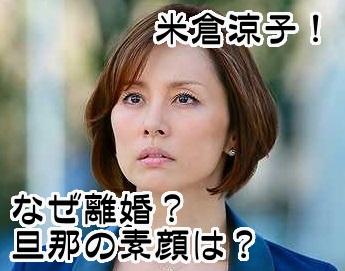 米倉涼子がなぜ離婚を決意?旦那の洗脳と博打だった結婚とは