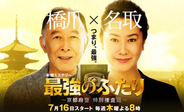 引用:http://www.tv-asahi.co.jp/futari/