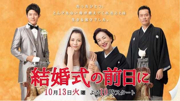 引用:http://www.tbs.co.jp/kekkonshiki2015/