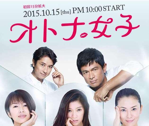 引用:http://www.fujitv.co.jp/otona_joshi/index.html