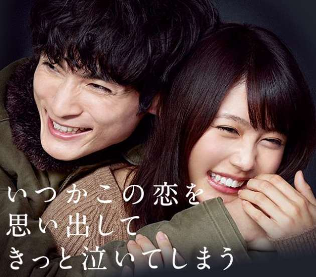 引用:http://www.fujitv.co.jp/itsu_koi/index.html