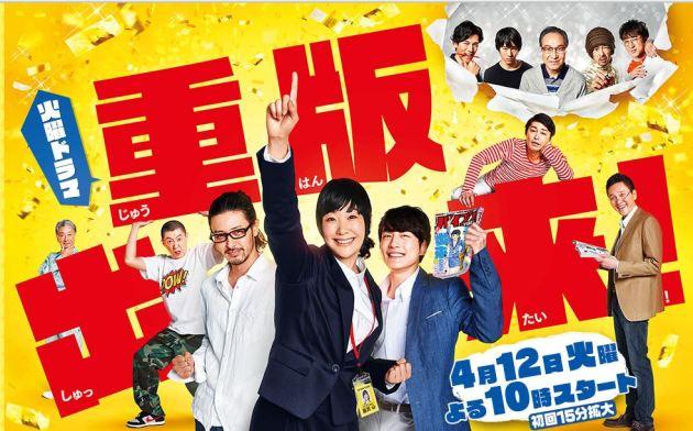引用:http://www.tbs.co.jp/juhan-shuttai/