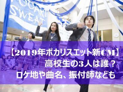 2019年 ポカリ CM 高校生 誰 ロケ地 曲名 ダンス