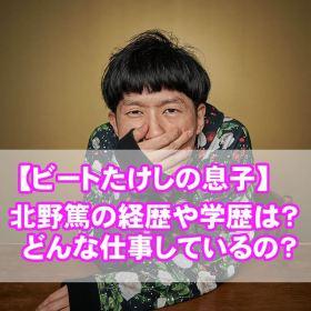 北野篤 ビートたけしの息子 経歴 学歴 子供 博報堂