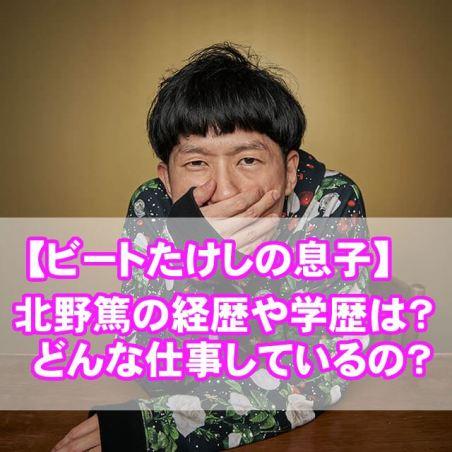 北野篤(たけし息子)の経歴学歴は?子供いると噂の博報堂で活躍するプランナーだった