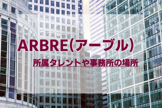 ARBRE(アーブル)所属タレント一覧は?事務所の住所がレンタルオフィスってホント?