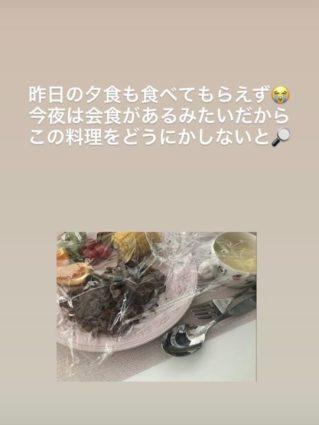 夫が熊田の料理に文句