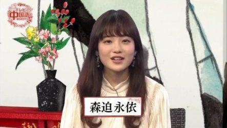 テレビで中国語②