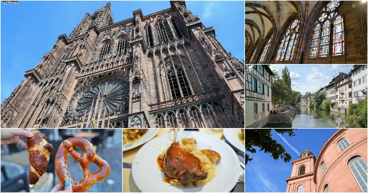 歐洲旅遊DAY 1 德國 瑞士:法蘭克福 Frankfurt、史特拉斯堡 Strasbourg、百年餐廳 Le Gruber