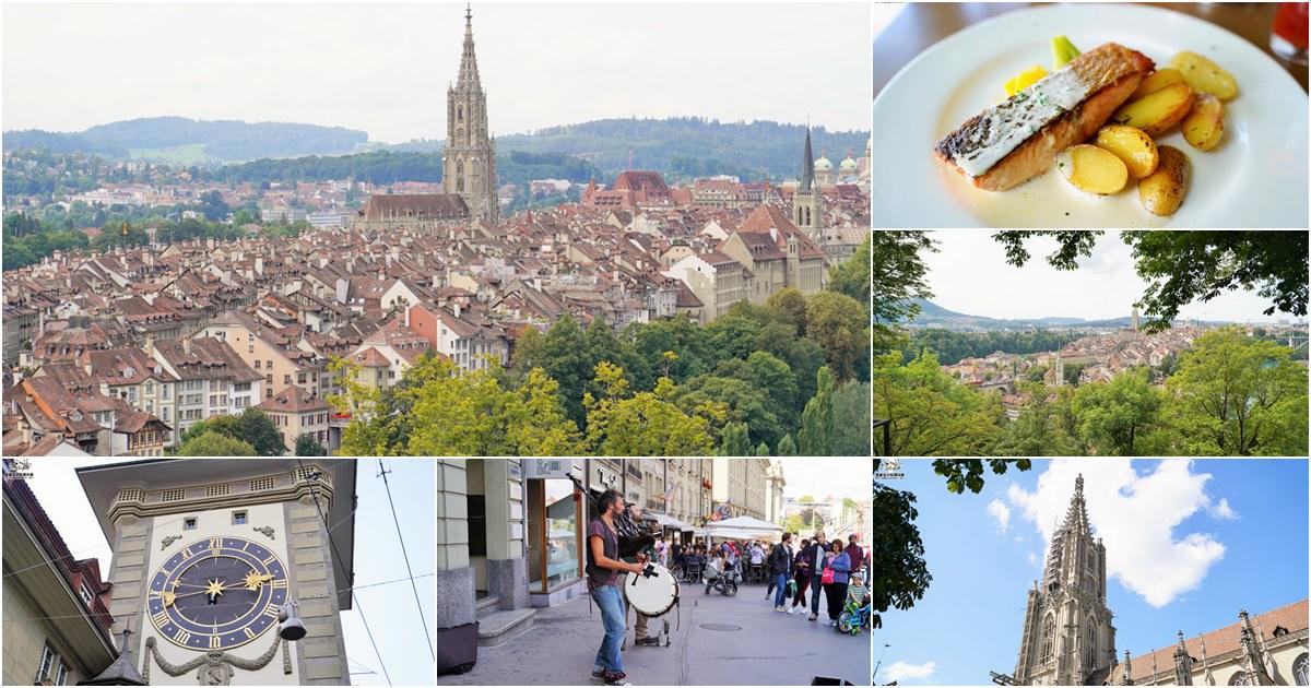 歐洲旅遊DAY 2 德國 瑞士|UNESCO伯恩、茵特拉根
