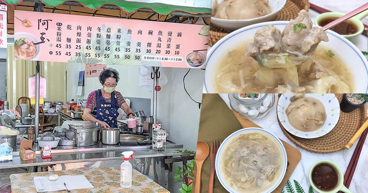 飄香超過50年之阿玉肉焿,南華商圈必吃美食、經典老字號小吃
