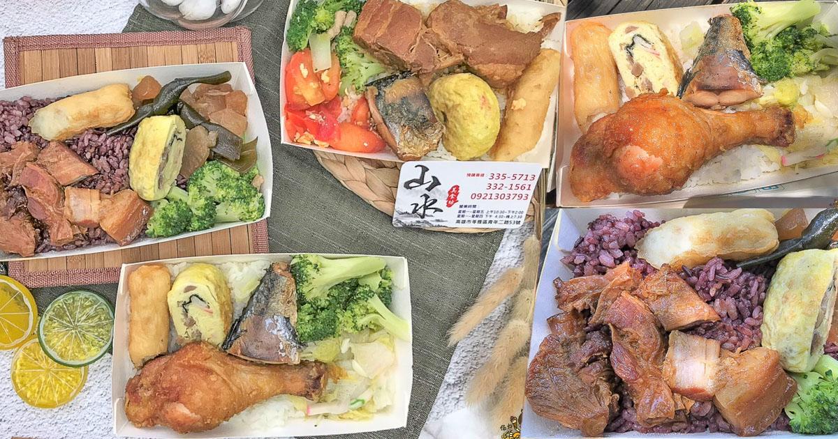 乾淨俐落的爽口餐盒便當,山水美食坊、特製鹹魚加玉子燒