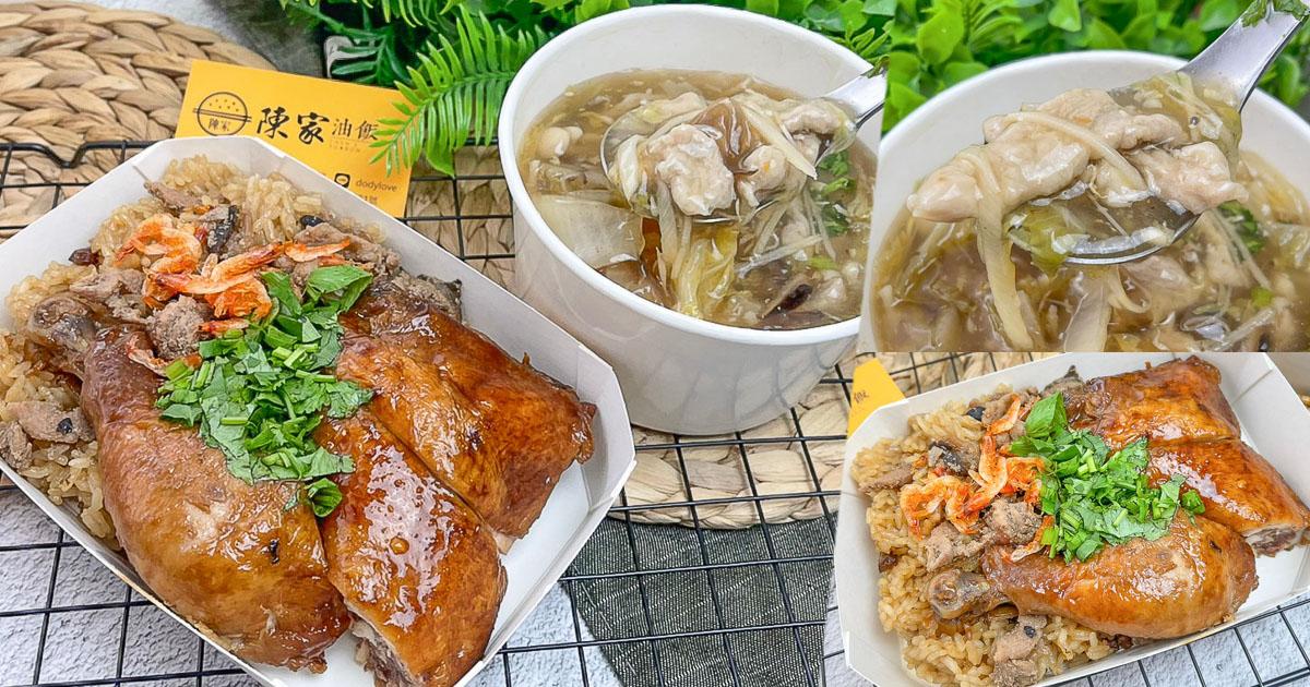 米粒扎實彈牙 陳家油飯,大推 醬滷雞腿、料滿滿香菇肉羹