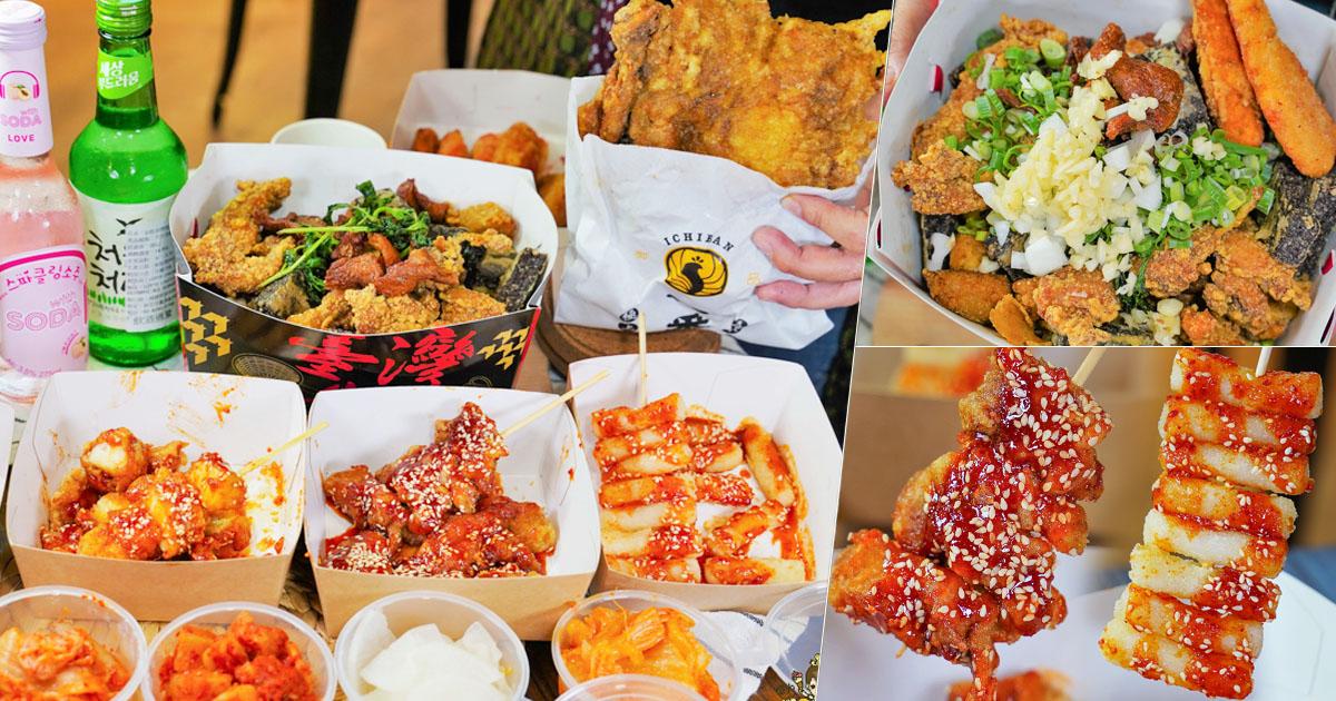 韓式工業風內用吃爆在地數十年雞排、炸物美食,內用免費暢飲飲料、爆量蔥花.洋蔥.碎蒜免費加 X 御品一番炸 屏東旗艦店