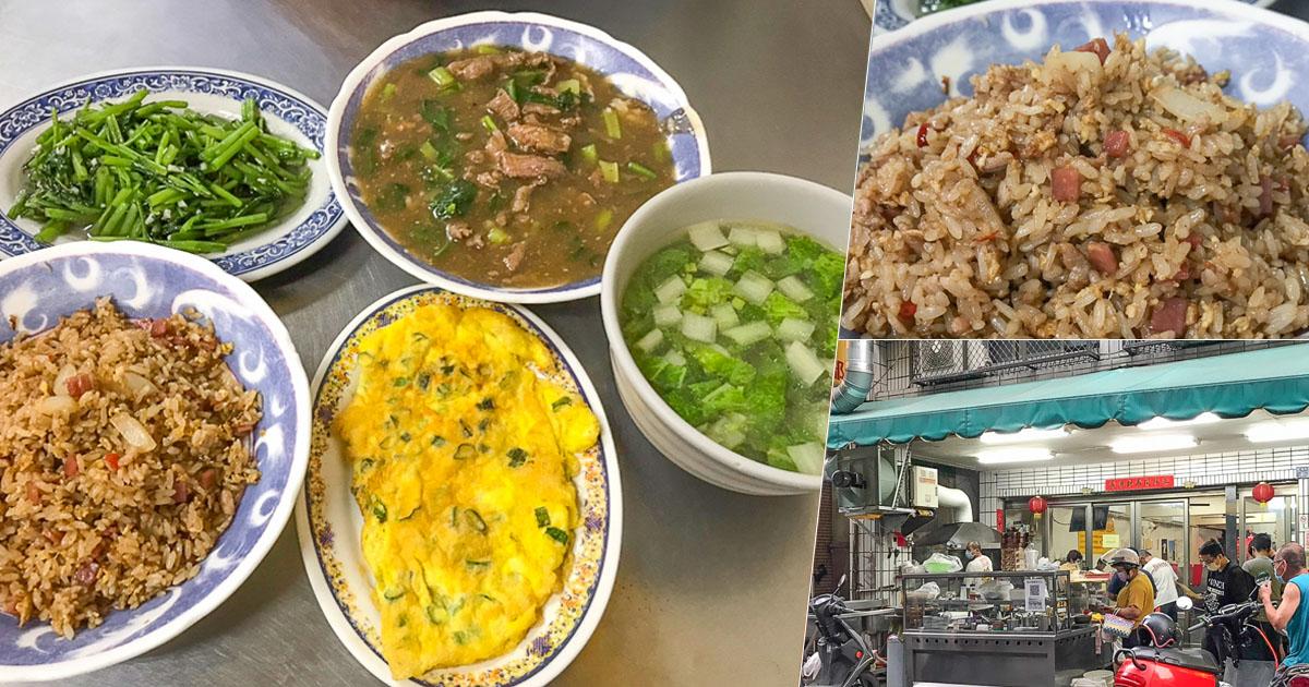 阿雪小吃部在地經典小吃、重口味好開胃,必吃炒飯鍋香風味濃郁好唰嘴