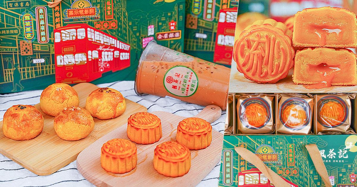 香港米其林主廚監製之限量 中秋流心奶黃月餅,爆狂流沙內餡、秒殺完售 菠蘿月餅 X 楓茶記 冰火菠蘿油