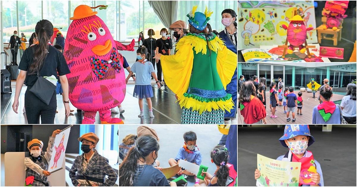 衛武營國家藝術文化中心最狂兒童互動融入戲劇表演之 尋找花露露,互動玩樂一起扮演偵探來去探索吧!