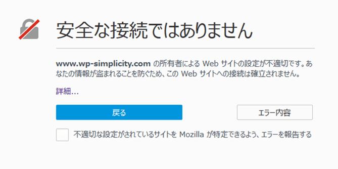 FirefoxのSSLエラー画面
