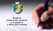 Видача земельних ділянок у власність у 2016-2017 роках