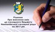 Про внесення змін до рішення про селищний бюджет від 29.03.17