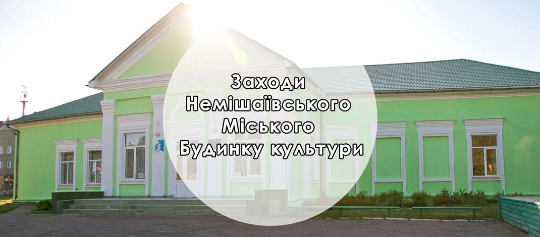 Заходи Немішаївського Міського Будинку культури