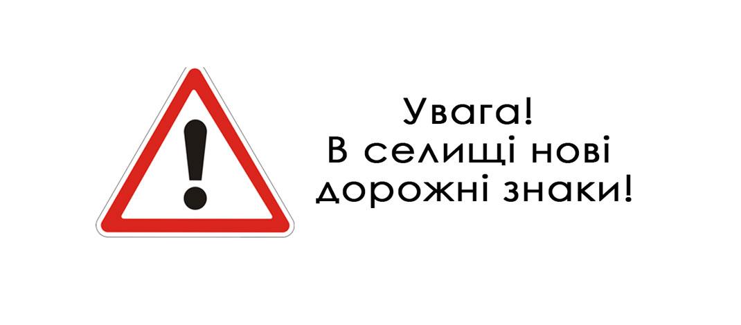 Увага! В селищі нові дорожні знаки!