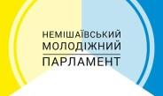 Оголошено вибори до Немішаївського молодіжного парламенту