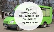 Щодо відновлення пільгових перевезень Немішаєве-Бородянка