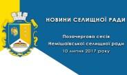 Позачергова сесія Немішаївської селищної ради